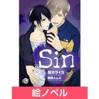 【絵ノベル】Sin