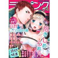 ラブ×ピンク 抱きしめられて Vol.24 【電子限定シリーズ】