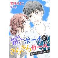 麗しボーイときらきらガール〜背徳のセブン☆セクシー〜 第2巻