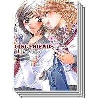 【全巻セット】GIRL FRIENDS −ガールフレンズ−