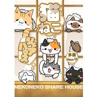 猫ねこシェアハウス(6)
