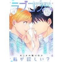 ラブコフレ vol.19 perfume 【限定おまけ付】