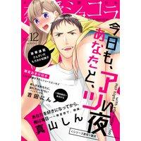 恋愛ショコラ vol.12【限定おまけ付き】