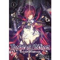 Hope of Eibon第1巻