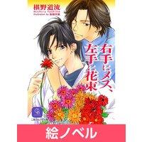【絵ノベル】右手にメス、左手に花束