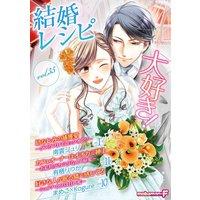 結婚レシピ vol.35