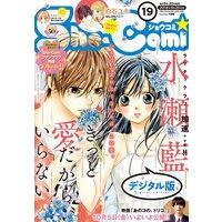 Sho‐Comi 2018年19号(2018年9月5日発売)