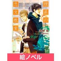 【絵ノベル】理系の恋文教室 3