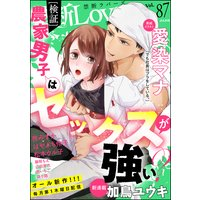 禁断Lovers Vol.87