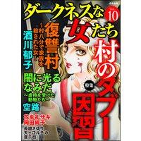 ダークネスな女たち Vol.10 村のタブー因習
