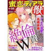 蜜恋ティアラ獣 Vol.4 絶倫W責め