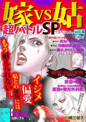 嫁VS姑超バトルSP(スペシャル)Vol.3