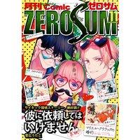 Comic ZERO−SUM (コミック ゼロサム) 2018年11月号