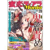蜜恋ティアラMania Vol.28 鬼畜責め