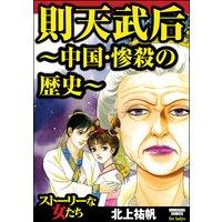 則天武后〜中国・惨殺の歴史〜