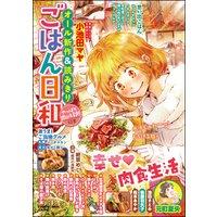 ごはん日和 Vol.3 やっぱり肉が好き!