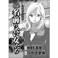 まんが名前のない女たち〜女性の貧困編〜(分冊版) 【第4話】