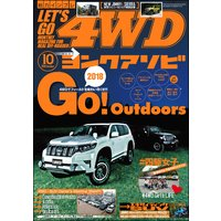 LET'S GO 4WD【レッツゴー4WD】2018年10月号