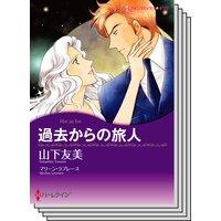 ハーレクインコミックス セット 2018年 vol.364
