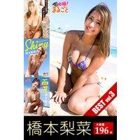 大容量196枚 橋本梨菜 BEST vol.3