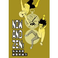 NOW AND ZEN! 加治佐修初期短編3