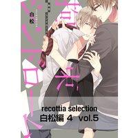 recottia selection 白松編4 vol.5