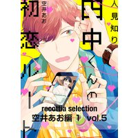 recottia selection 空井あお編1 vol.5