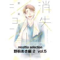 recottia selection 野萩あき編2 vol.5