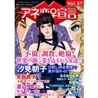 アネ恋宣言Vol.57