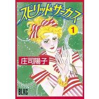 スピリット☆サーカス 1巻