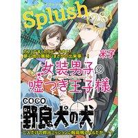 Splush vol.28 青春系ボーイズラブマガジン