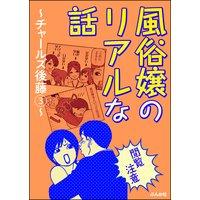 【閲覧注意】風俗嬢のリアルな話〜チャールズ後藤編〜 (3)