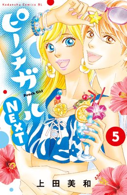 ピーチガールNEXT 5巻