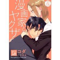 【ラブコフレ】漫画家とヤクザ act.18