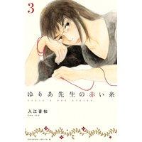 ゆりあ先生の赤い糸 分冊版 3巻