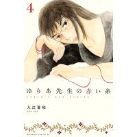 ゆりあ先生の赤い糸 分冊版 4巻