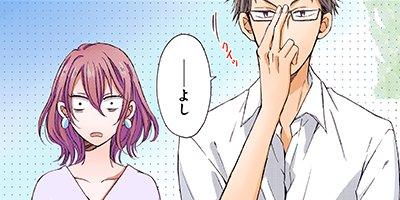 【タテコミ】25歳処女、7歳年下の男子高校生と同棲します!? 9