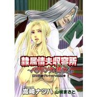 隷属情夫収容所〜ベラドンナの魔女〜 分冊版 13