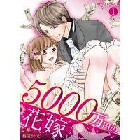 5000万円の花嫁 1
