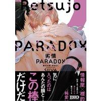 劣情PARADOX 〜番犬は夜、牙をむく〜【コミックス版】