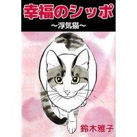 幸福のシッポ〜浮気猫〜