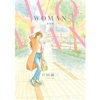 WOMAN 新装版
