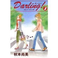 Darling!〜母とプーさんと僕〜2
