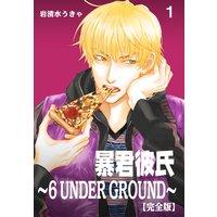 暴君彼氏〜6 UNDER GROUND〜【完全版】 1