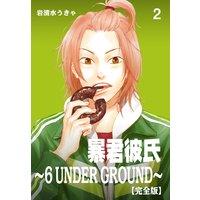 暴君彼氏〜6 UNDER GROUND〜【完全版】 2