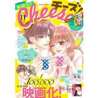 Cheese! 2018年11月号(2018年9月22日発売)