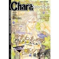 Chara Selection 2018年11月号