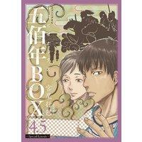 五佰年BOX 〜Special Episode〜 4.5巻