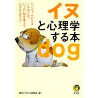 イヌと心理学する本