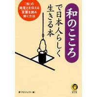 和のこころで日本人らしく生きる本